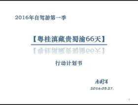 2016年自驾游 第一季【粤桂滇藏贵蜀渝66天】全记录
