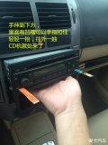 图解如何拆POLO劲取(劲情)的CD机,附大众CD断电解码
