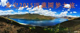 麦兜2015西藏圆梦之旅