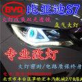 比亚迪S7改装双光透镜氙气大灯总成北京汽车灯光升级改装店