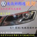 大众朗逸改装双光透镜氙气大灯总成北京汽车灯光升级改装店
