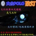 大众POLO改装双光透镜氙气大灯总成北京汽车灯光升级改装店