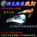 别克君威改装双光透镜氙气大灯总成北京汽车灯光升级改装店