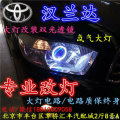 丰田汉兰达灯光升级大灯改装双光透镜氙气灯北京专业改灯
