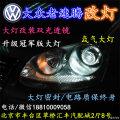 大众速腾灯光升级大灯改装双光透镜氙气灯北京专业改灯