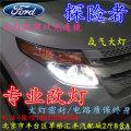 福特探险者灯光升级大灯改装双光透镜氙气灯北京专业改灯