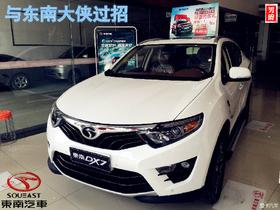 #东南DX7越享未来#  与东南大侠过招,看车试驾作业分享