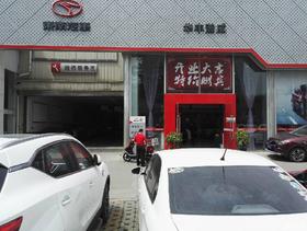 #东南DX7越享未来#试驾看车,偶遇DX7黑爵饰版