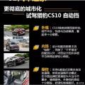 猎豹汽车新品发布。猎豹CS10自动档