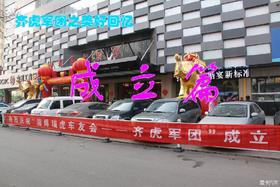 """【淄博瑞虎车友会-齐虎军团】之美好的回忆""""成立篇"""""""