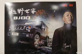 【2016北京车展】BJ 80近距离感受