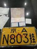 美国越野拖挂房车上北京牌照完毕