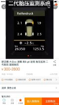CrossGolf2013,可以装这个原厂的胎压侦测吗?