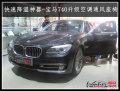 【座椅通风】广州番禺宝马740升级高配空调座椅通风系统