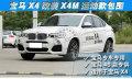 宝马X4包围改装-深圳宝马X4改装X4M运动款包围