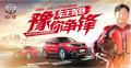 【洛阳】5月22日中华V3试驾团购会,中国第一代车王等你挑