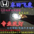 本田飞度大灯改装海拉5透镜飞利浦灯泡飞利浦安定器北京改灯