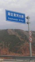 六月十四日去甘肃临夏和政县观看鲁冰花