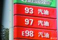93号汽油和97号汽油的区别