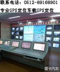 供应GPS定位企业专用GPS车辆管理GPS网上查车
