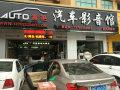广州番禺黄艳汽车音响改装店-奔腾X80全车凌静豪华隔音作业