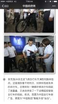 77号公路活动20160702【李克强总理关注中国自行车】