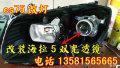 北京长安CS75大灯改装海拉5双光透镜氙气灯专业改灯