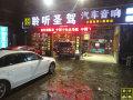 起亚K5音响改装深圳聆听圣驾起亚汽车音响改装案例
