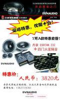 天津汽车音响改装需要注意什么?天津江波激情改装马自达CX-5