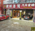 大众迈腾音响改装案例:深圳聆听圣驾迈腾汽车音响改装案例