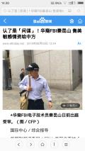 中国自主研发技术《钓鱼执法》被美FBI盗用
