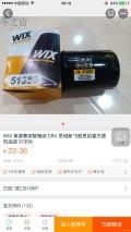 关于WIX7134和51356的疑惑