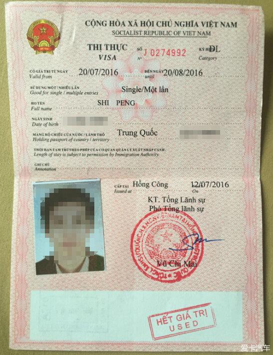 在南海局势紧张下的越南岘港自由行._北京汽车