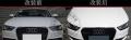 奥迪A4L改RS4蜂窝中网,欢迎观看点评!