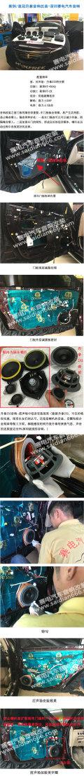 深圳赛电汽车音响改装-皇冠改装丹拿、骇客音响案例