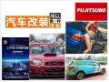 [求助]FGK中国招募IS200T样车参加上海CAS展,送礼