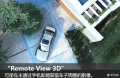 宝马新5系开启上帝视角配RemoteView3D