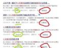 化妆成台州新风老板的东莞作坊老板开启疯狂模式了。