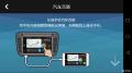 博瑞尊雅导航和手机互联的方法