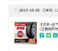 关于SA37我有话要说,并咨询换轮胎问题