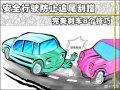 安全行驶防止追尾刮蹭完美刹车8个技巧