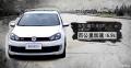 在视频网站看到凌渡GTS与其他车的竞速比赛吓尿我了!