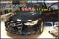 奥迪A6L音响改装上海音乐汽车专业汽车音响改装