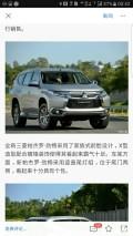 新帕杰罗・劲畅等三菱新车引入计划