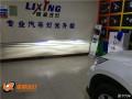 太原丽星改灯本田CR-V大灯升级改装LED双光透镜套装
