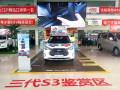 温州江淮购新瑞风S3或S2送10次保养