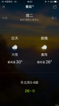 走在台风将至的街头……