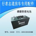 房车生活锂电池、磷酸铁锂电池组
