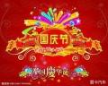 爱卡自助游全体版主恭祝卡友们:国庆节快乐!
