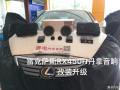 案例/深圳雷克萨斯RX450H汽车升级改装丹拿音响